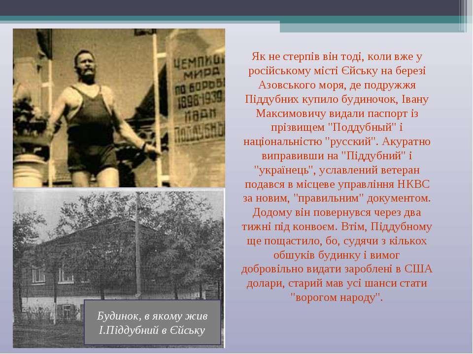 Як не стерпів він тоді, коли вже у російському місті Єйську на березі Азовськ...