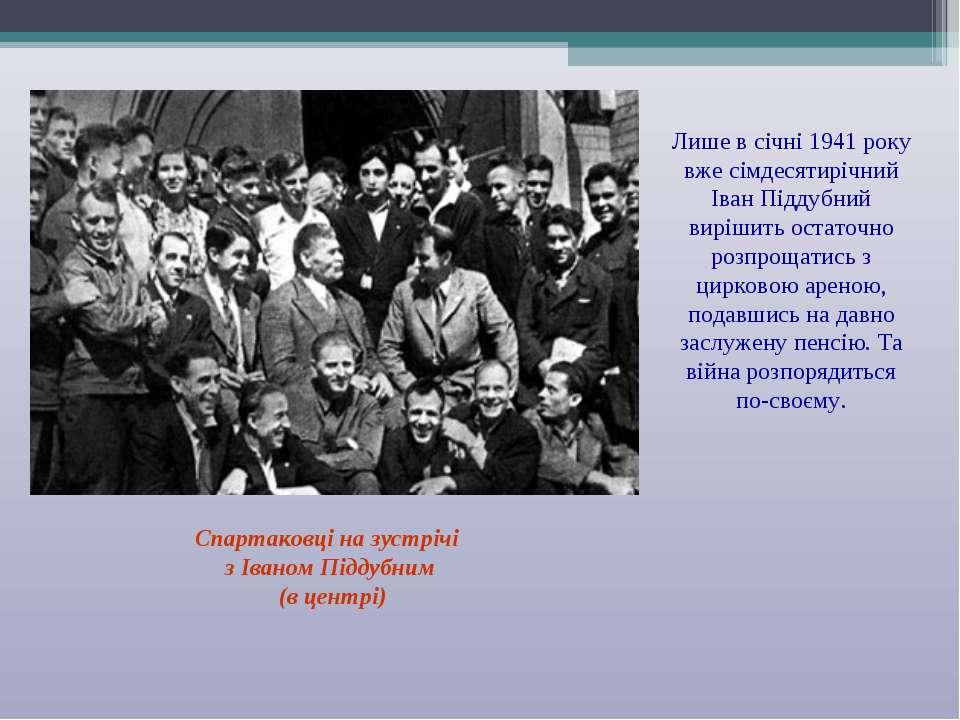 Спартаковці на зустрічі з Іваном Піддубним (в центрі) Лише в січні 1941 року ...