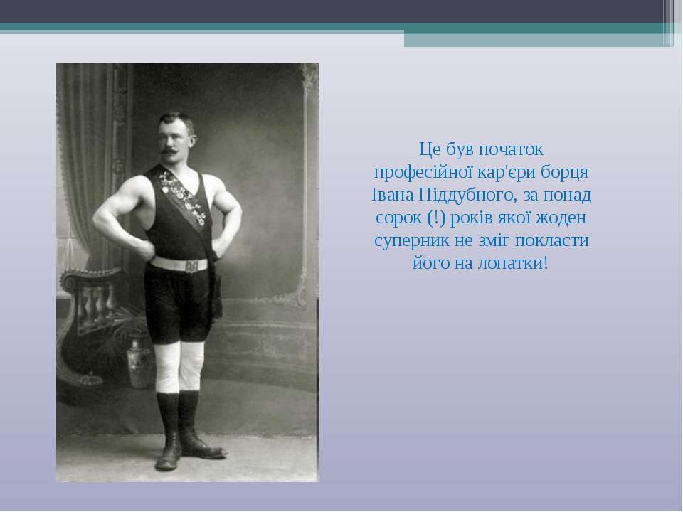 Це був початок професійної кар'єри борця Івана Піддубного, за понад сорок (!)...