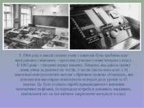 У 1964 році в школі силами учнів і вчителів було зроблено клас програмового н...