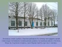 Початкову освіту здобув у Кам'янській школі № 3 (тепер там відкрито музей Оле...