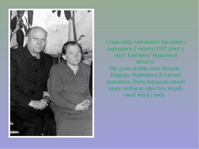 Олександр Антонович Захаренко народився 2 лютого 1937 року у місті Кам'янка Ч...