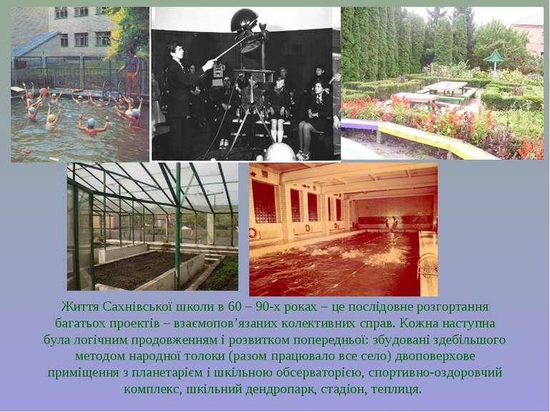 Життя Сахнівської школи в 60 – 90-х роках – це послідовне розгортання багатьо...