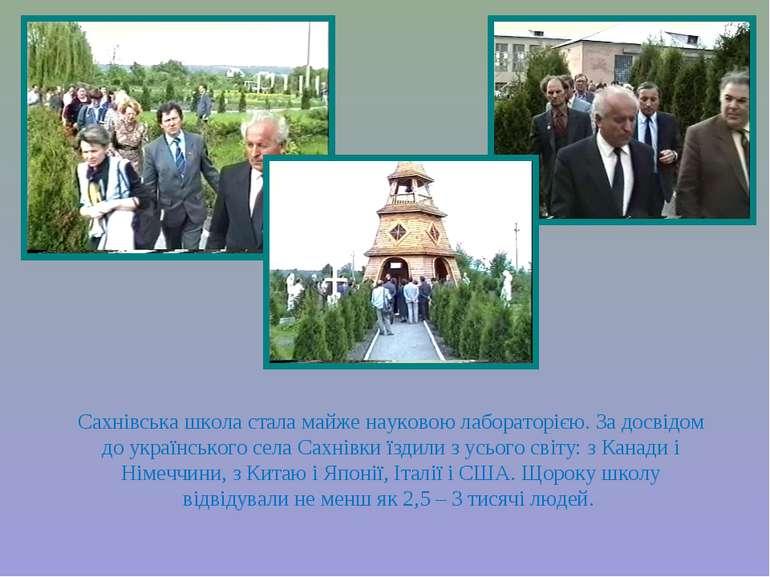 Сахнівська школа стала майже науковою лабораторією. За досвідом до українсько...