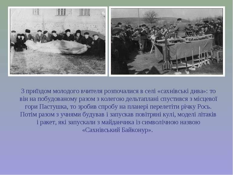 З приїздом молодого вчителя розпочалися в селі «сахнівські дива»: то він на п...