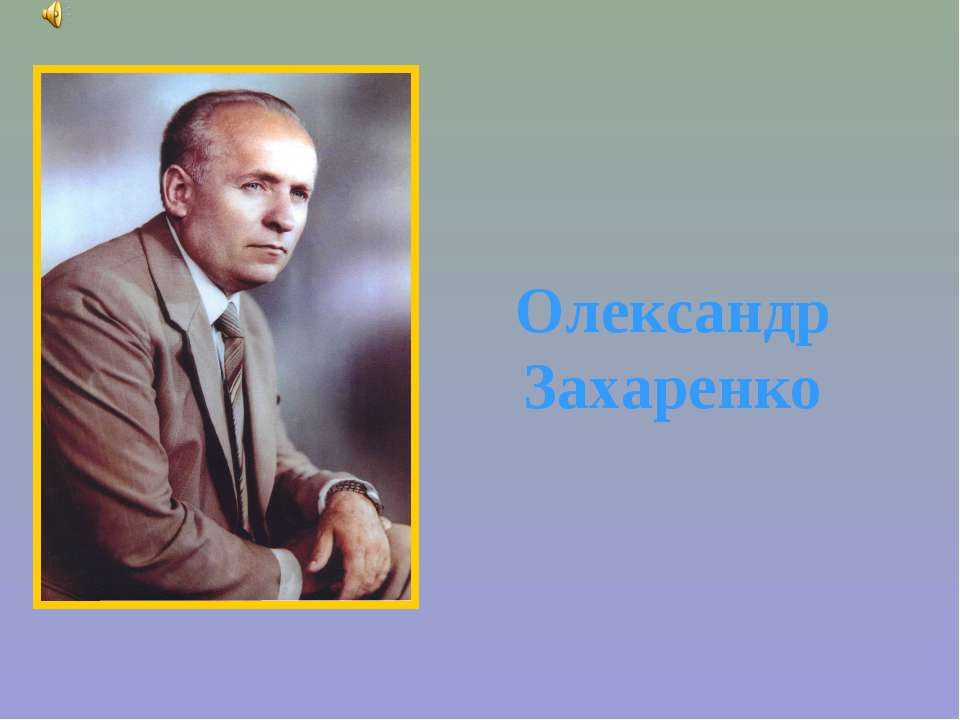 Олександр Захаренко