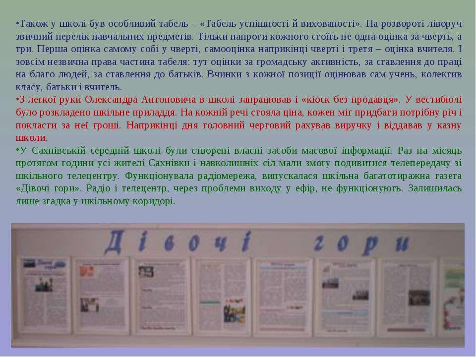 Також у школі був особливий табель – «Табель успішності й вихованості». На ро...