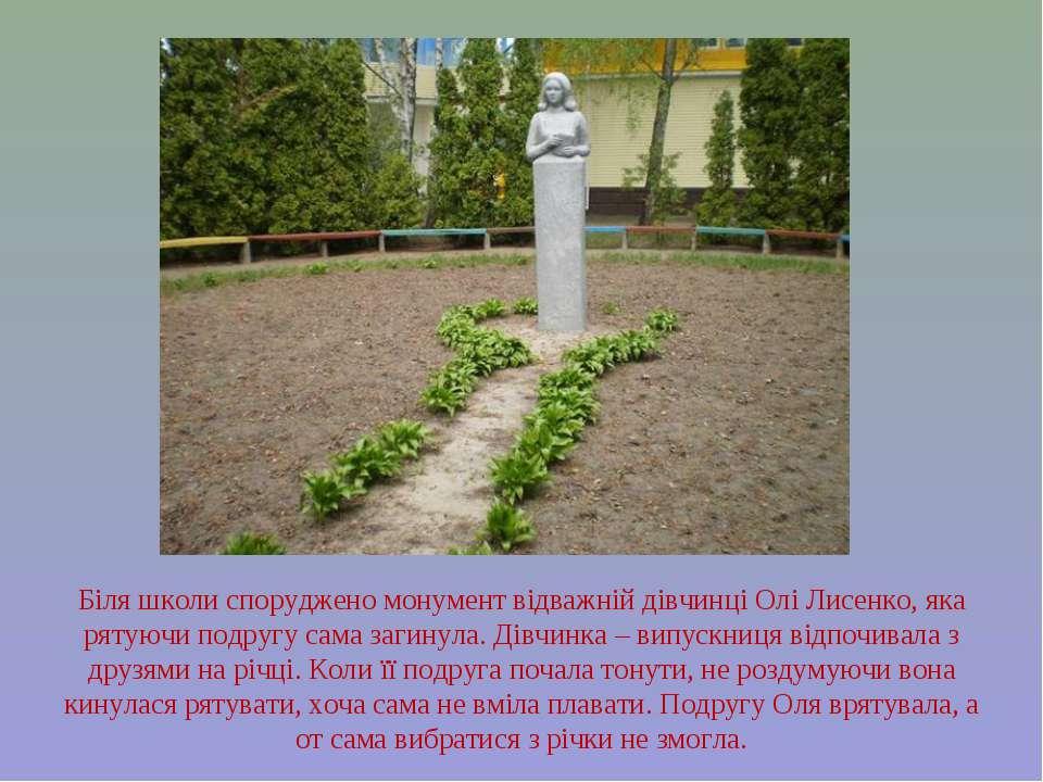 Біля школи споруджено монумент відважній дівчинці Олі Лисенко, яка рятуючи по...
