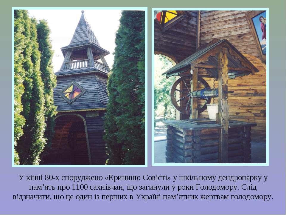 У кінці 80-х споруджено «Криницю Совісті» у шкільному дендропарку у пам'ять п...