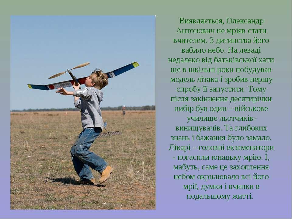Виявляється, Олександр Антонович не мріяв стати вчителем. З дитинства його ва...
