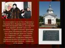 За клопотанням і участю Раїси Кириченко у Корещині було збудовано церкву Покр...