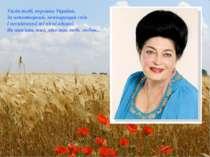 Уклін тобі, перлина України, За неповторний, невмирущий спів І нескінченні ті...