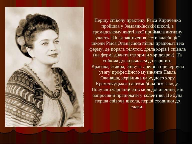 Першу співочу практику Раїса Кириченко пройшла у Землянківській школі, в гром...