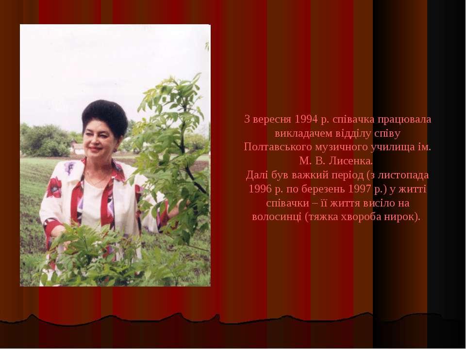 З вересня 1994 р. співачка працювала викладачем відділу співу Полтавського му...