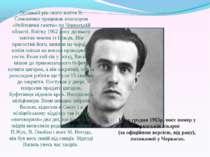 Останній рік свого життя В. Симоненко працював власкором «Робітничої газети» ...