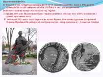 Вшанування пам'яті В Черкасах існує Літературно-меморіальний музей Василя Сим...