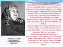 Спершу Василь навчався в Біївецькій та Єнківецькій школах. Зовсім не було зош...