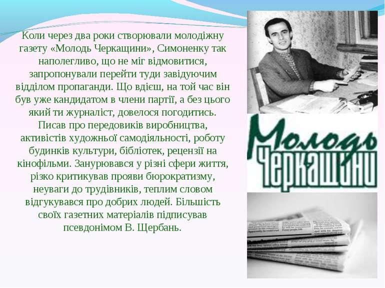 Коли через два роки створювали молодіжну газету «Молодь Черкащини», Симоненку...