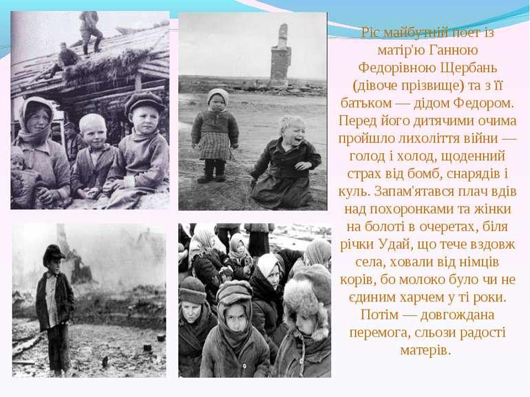 Ріс майбутній поет із матір'ю Ганною Федорівною Щербань (дівоче прізвище) та ...