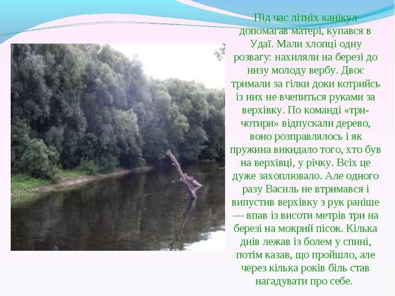 Під час літніх канікул допомагав матері, купався в Удаї. Мали хлопці одну роз...