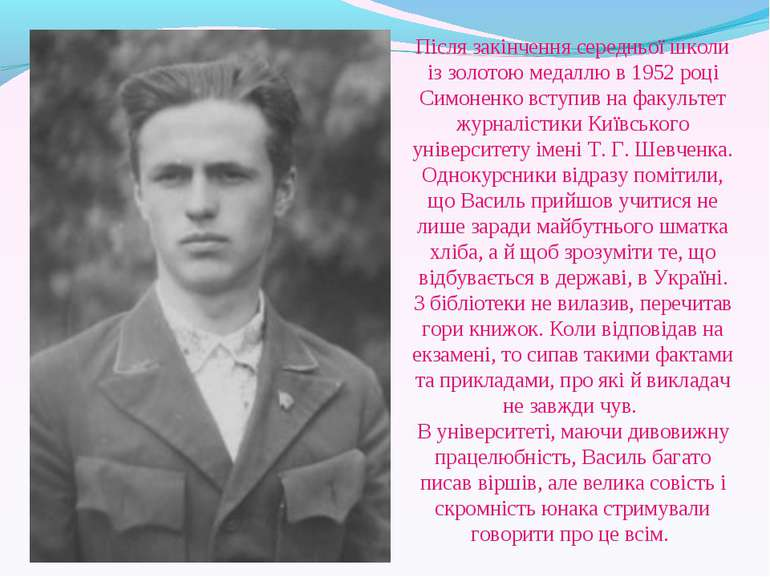 Після закінчення середньої школи із золотою медаллю в 1952 році Симоненко вст...