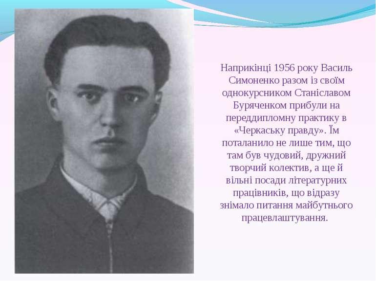 Наприкінці 1956 року Василь Симоненко разом із своїм однокурсником Станіславо...