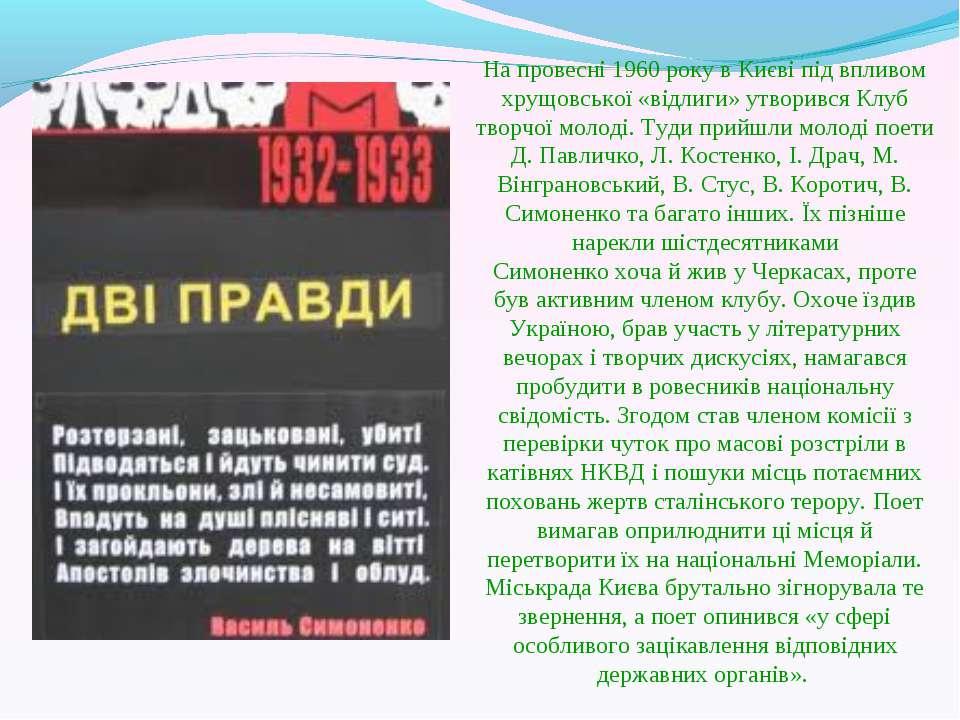 На провесні 1960 року в Києві під впливом хрущовської «відлиги» утворився Клу...