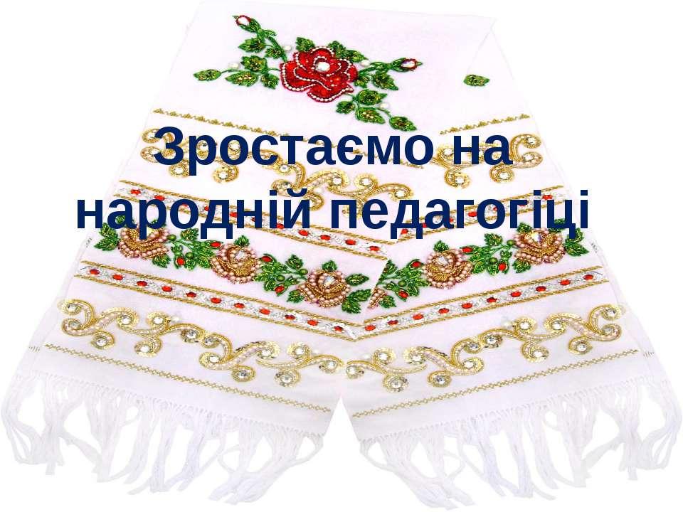 Основні мотиви діяльності Ідея справжнього патріотизму Практична народознавча...