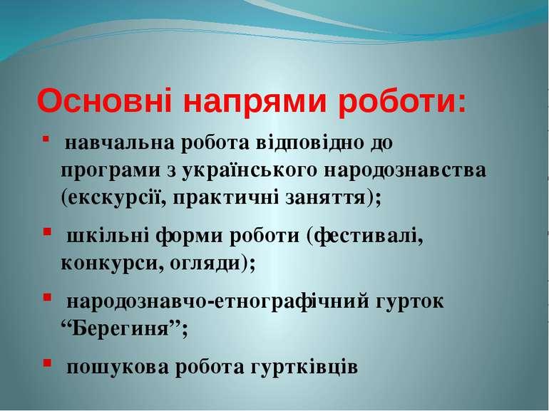 Основні напрями роботи: навчальна робота відповідно до програми з українськог...
