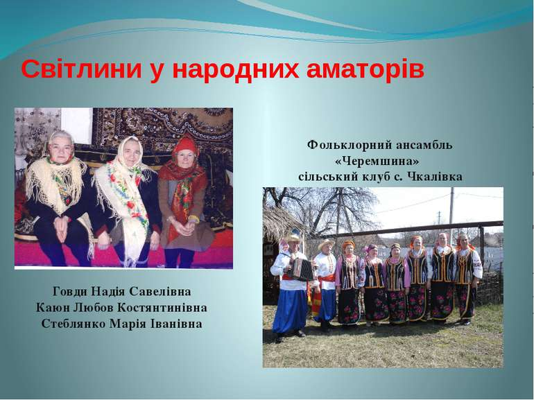 Світлини у народних аматорів Фольклорний ансамбль «Черемшина» сільський клуб ...
