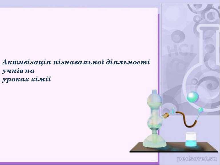 Активізація пізнавальної діяльності учнів на уроках хімії