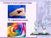 Гумовий м'ячик із курячого яйця Як пофарбувати квітку