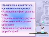 Що насправді вимагається від навчального процесу: Розширення сфери знань та у...