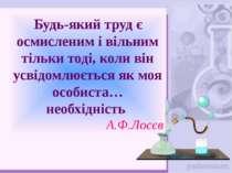 .Будь-який труд є осмисленим і вільним тільки тоді, коли він усвідомлюється я...