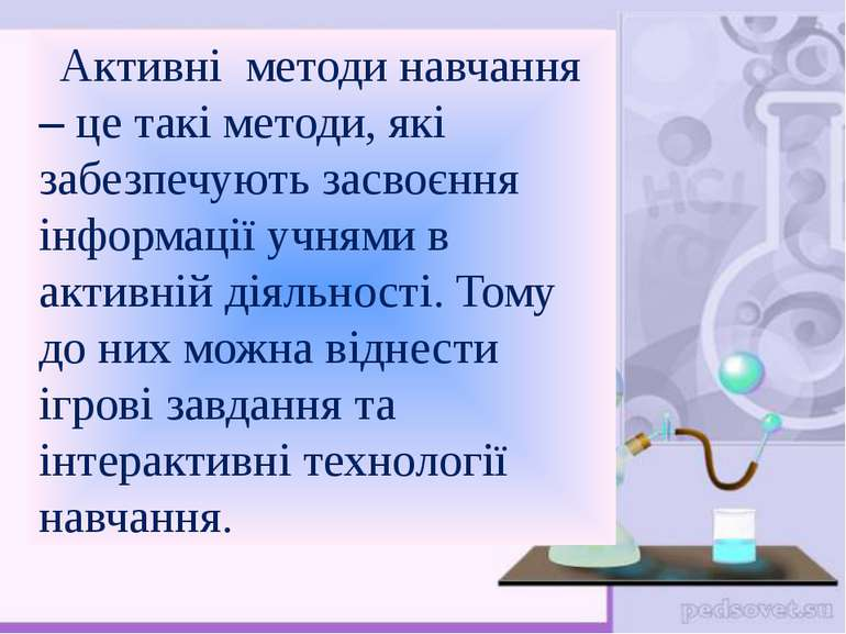 Активні методи навчання – це такі методи, які забезпечують засвоєння інформац...