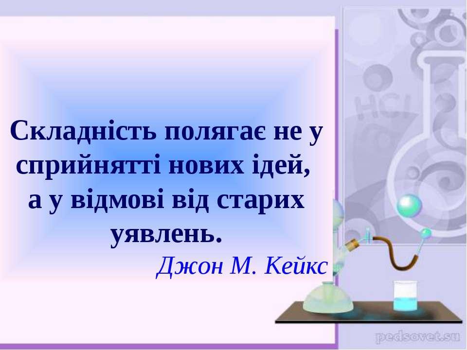 Складність полягає не у сприйнятті нових ідей, а у відмові від старих уявлень...