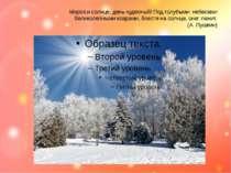 Мороз и солнце, день чудесный! Под голубыми небесами Великолепными коврами, б...