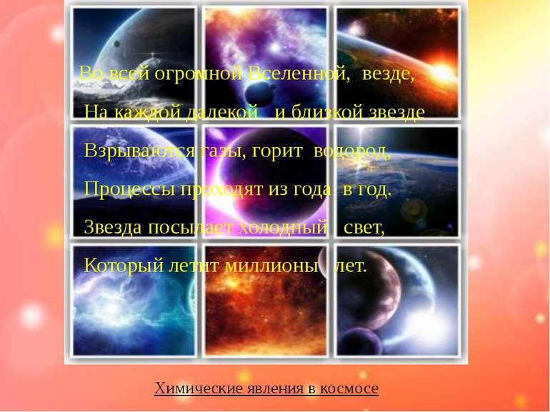 Во всей огромной Вселенной, везде, На каждой далекой и близкой звезде Взрываю...