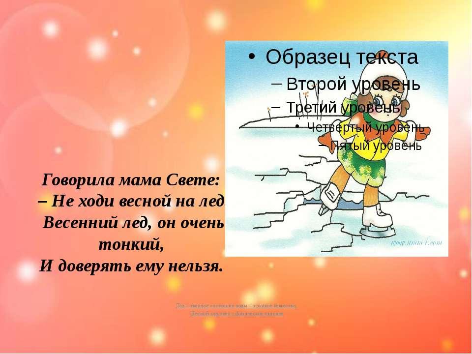 Говорила мама Свете: – Не ходи весной на лед. Весенний лед, он очень тонкий, ...