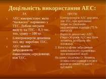 """Доцільність використання АЕС: ЗА АЕС використовує мало """"пального"""" порівняно з..."""