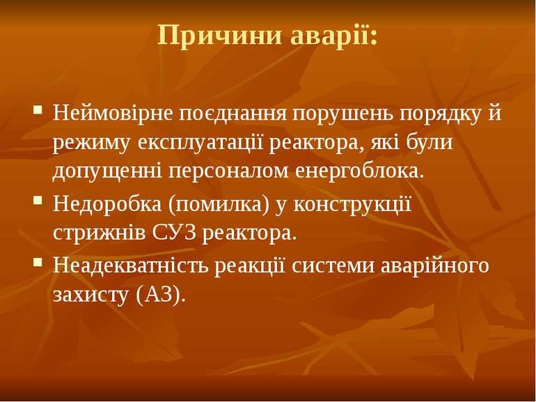 Причини аварії: Неймовірне поєднання порушень порядку й режиму експлуатації р...