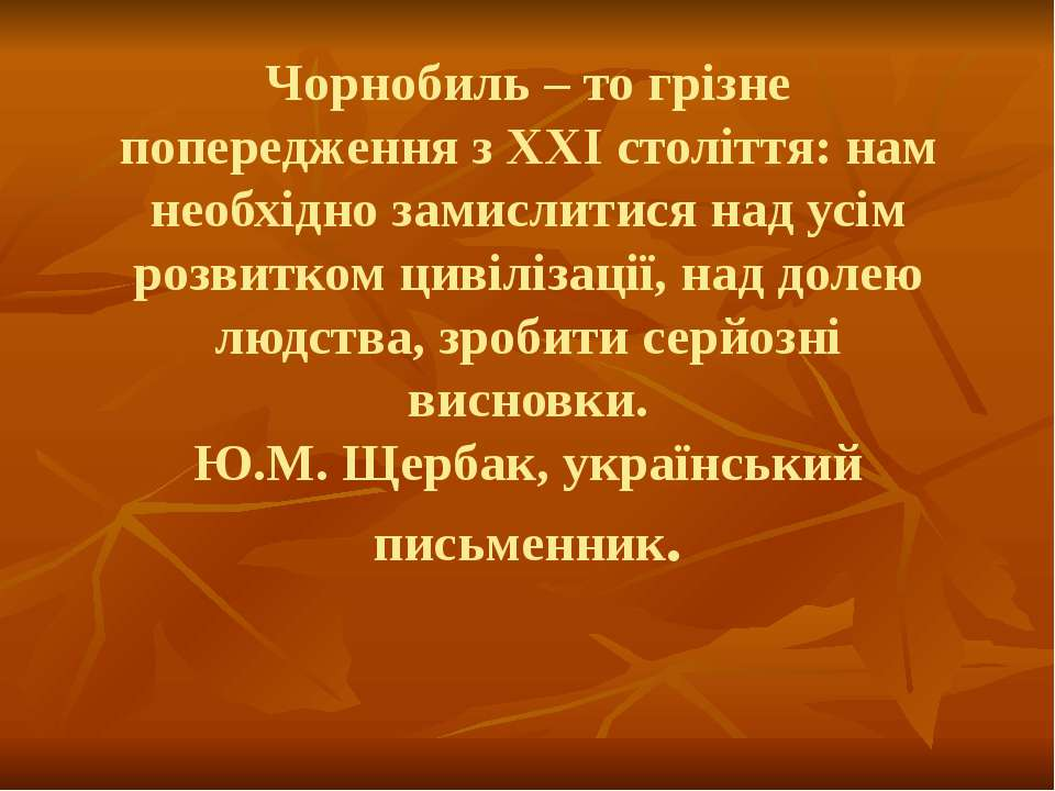 Чорнобиль – то грізне попередження з ХХІ століття: нам необхідно замислитися ...