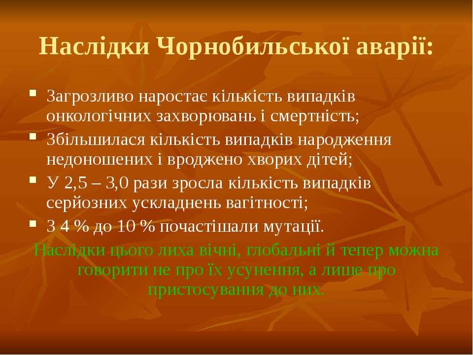 Наслідки Чорнобильської аварії: Загрозливо наростає кількість випадків онколо...