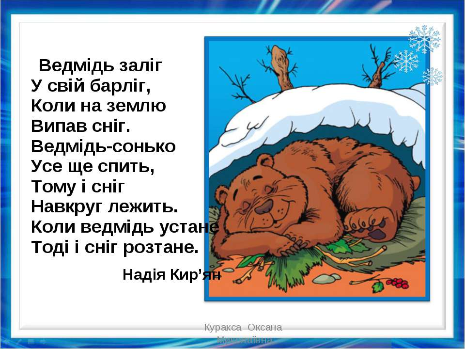 Ведмідь заліг У свій барліг, Коли на землю Випав сніг. Ведмідь-сонько Усе щ...