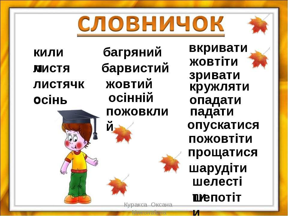 килим листя листячко осінь багряний барвистий жовтий осінній пожовклий вкрива...