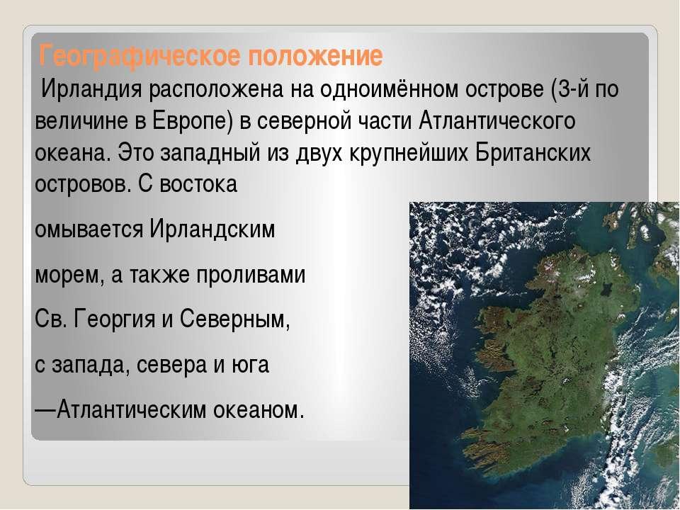 Географическое положение Ирландия расположена на одноимённом острове (3-й по ...