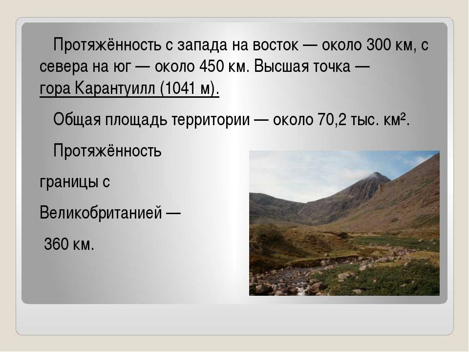 Протяжённость с запада на восток— около 300км, с севера на юг— около 450к...