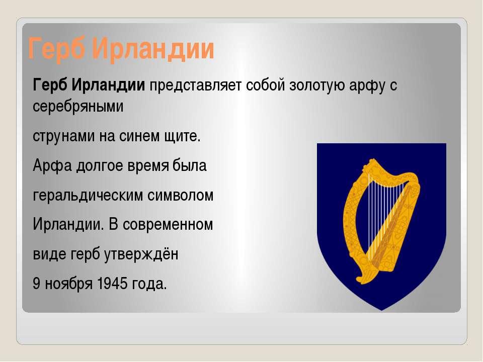 Герб Ирландии Герб Ирландиипредставляет собой золотуюарфус серебряными с...