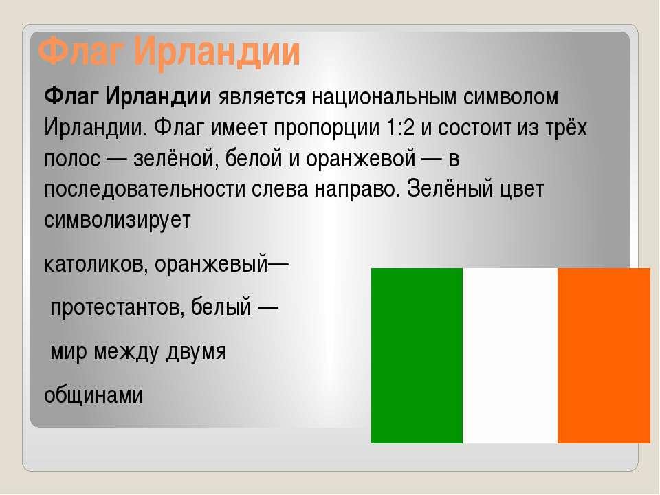 Флаг Ирландии Флаг Ирландииявляется национальным символом Ирландии. Флаг им...