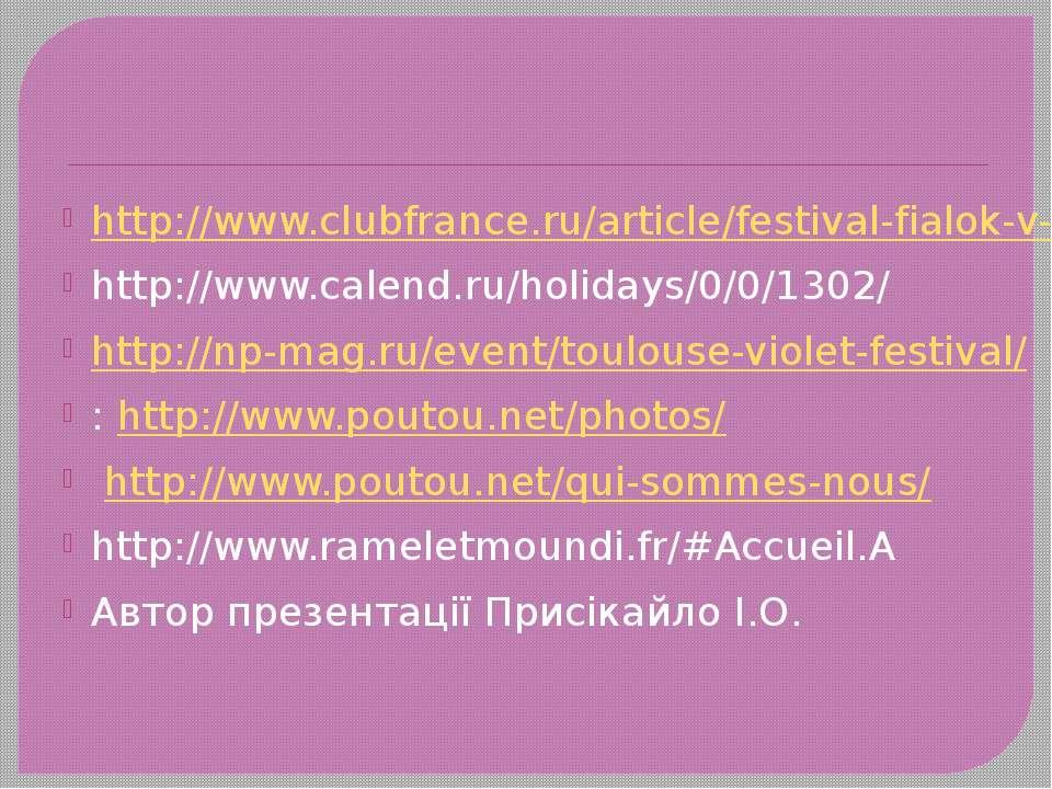 http://www.clubfrance.ru/article/festival-fialok-v-tuluze http://www.calend.r...